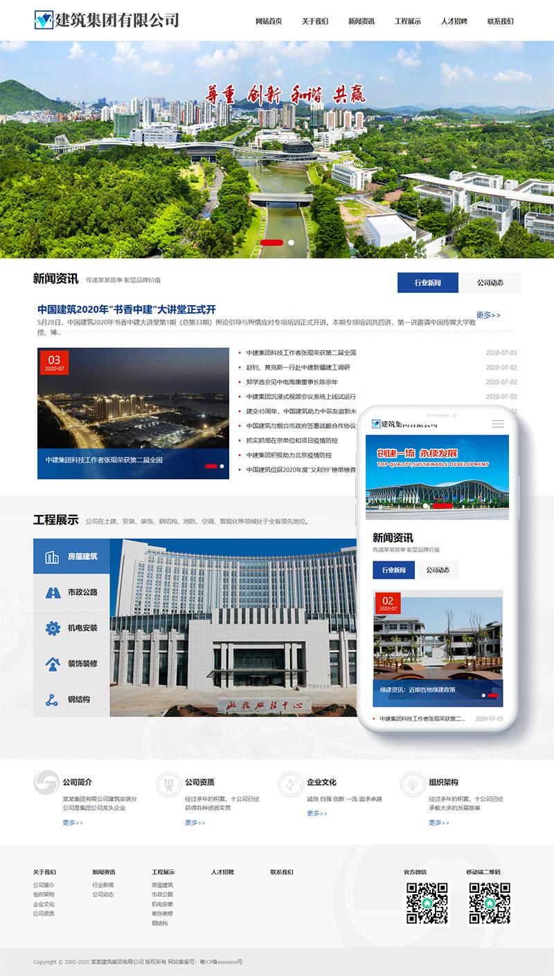 dedecms模板下载 响应式建筑工程集团公司类网站织梦模板(自适应手机端)
