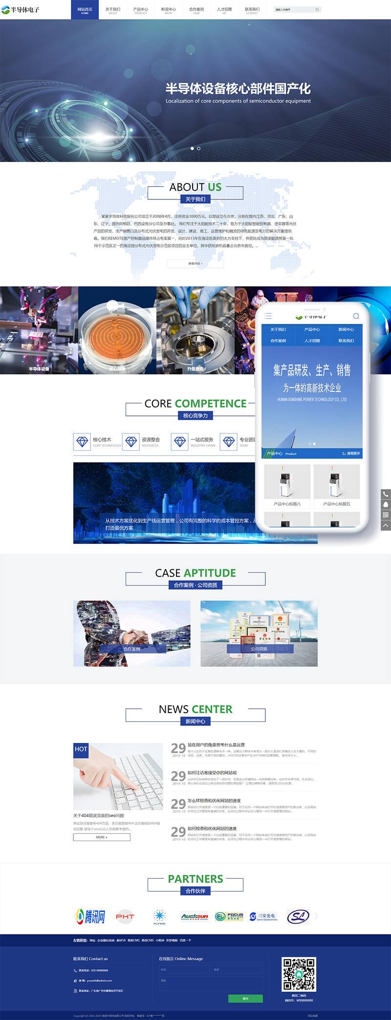 dedecms模板下载 半导体电子类网站织梦模板(带手机端)