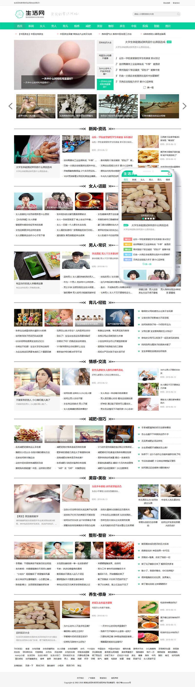 dedecms模板下载 生活百科新闻资讯网类网站织梦模板(带手机端)