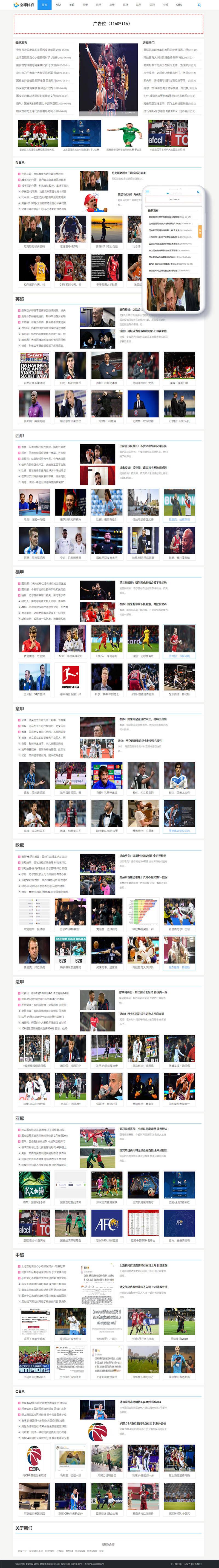 dedecms模板下载 响应式体育新闻资讯类网站织梦模板(自适应手机端)