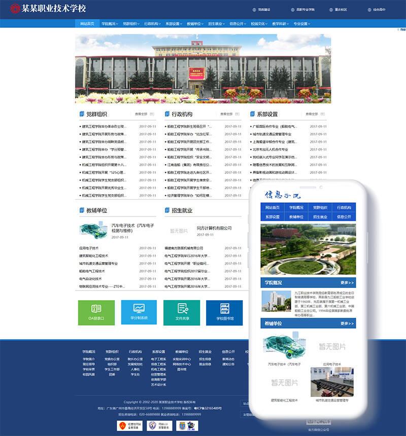 dedecms模板下载 高等院校学院学校类网站织梦模板(带手机端)