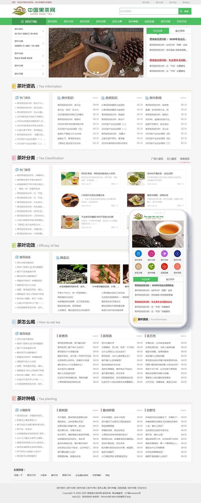 dedecms模板下载 响应式茶叶新闻资讯类网站织梦模板(自适应手机端)