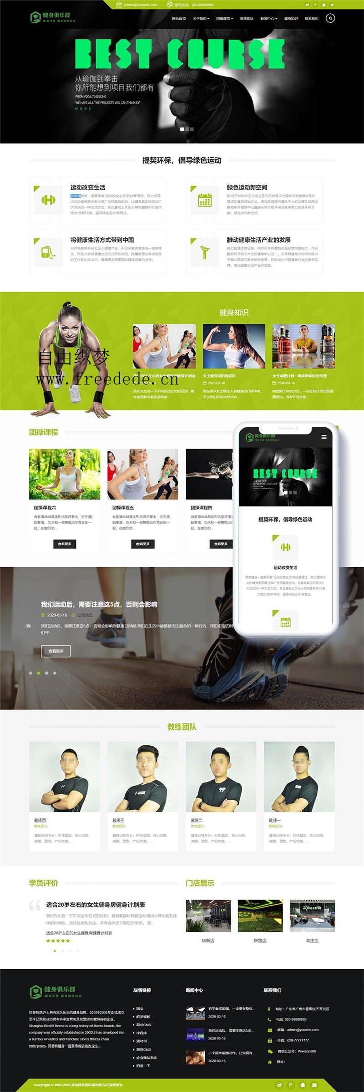 爱上源码网文章dedecms模板下载 响应式健身俱乐部类网站织梦模板(自适应手机端)的内容插图