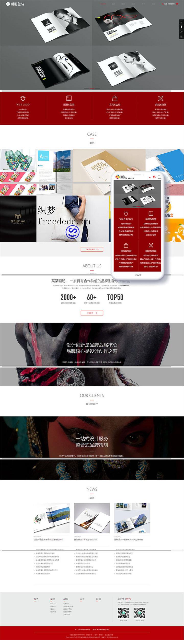 爱上源码网文章dedecms模板下载 响应式画册包装设计类网站织梦模板(自适应手机端)的内容插图