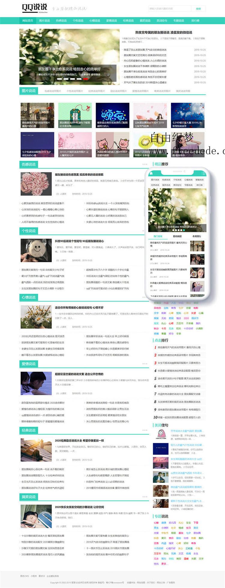 爱上源码网文章dedecms模板下载 QQ空间日志说说类网站织梦模板(带手机端)的内容插图