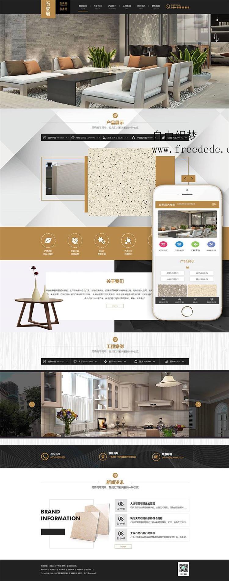爱上源码网文章dedecms模板下载 大理石瓷砖厂家织梦模板(带手机端)的内容插图