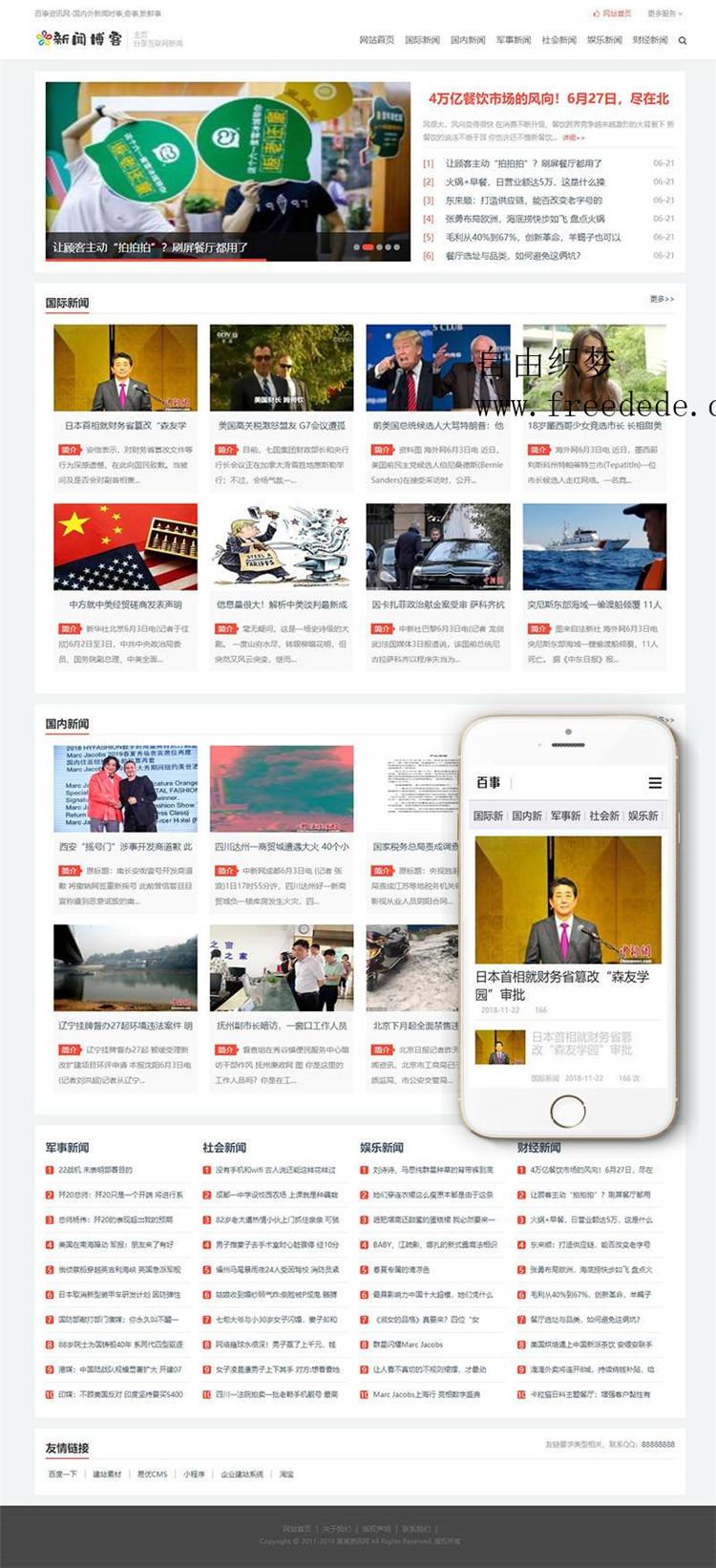 爱上源码网文章dedecms模板下载 简单个人博客类网站织梦模板(自适应手机端)的内容插图