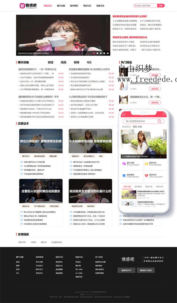 爱上源码网文章dedecms模板下载 撩妹情感咨询资讯类网站织梦模板(带手机端)的内容插图