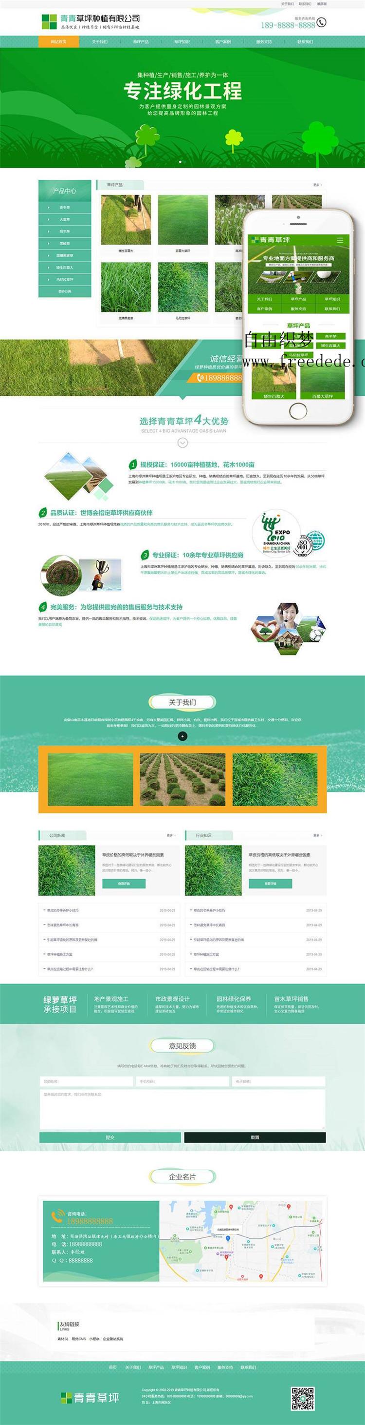 爱上源码网文章dedecms模板下载 苗木草坪种植类网站织梦模板(带手机端)的内容插图