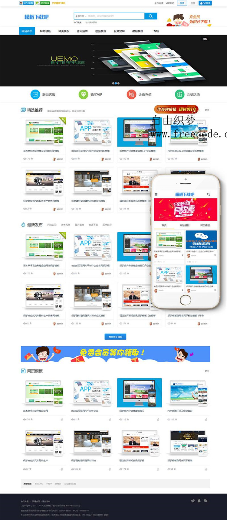 爱上源码网文章dedecms模板下载 模板资源下载类网站织梦模板(带手机端)的内容插图