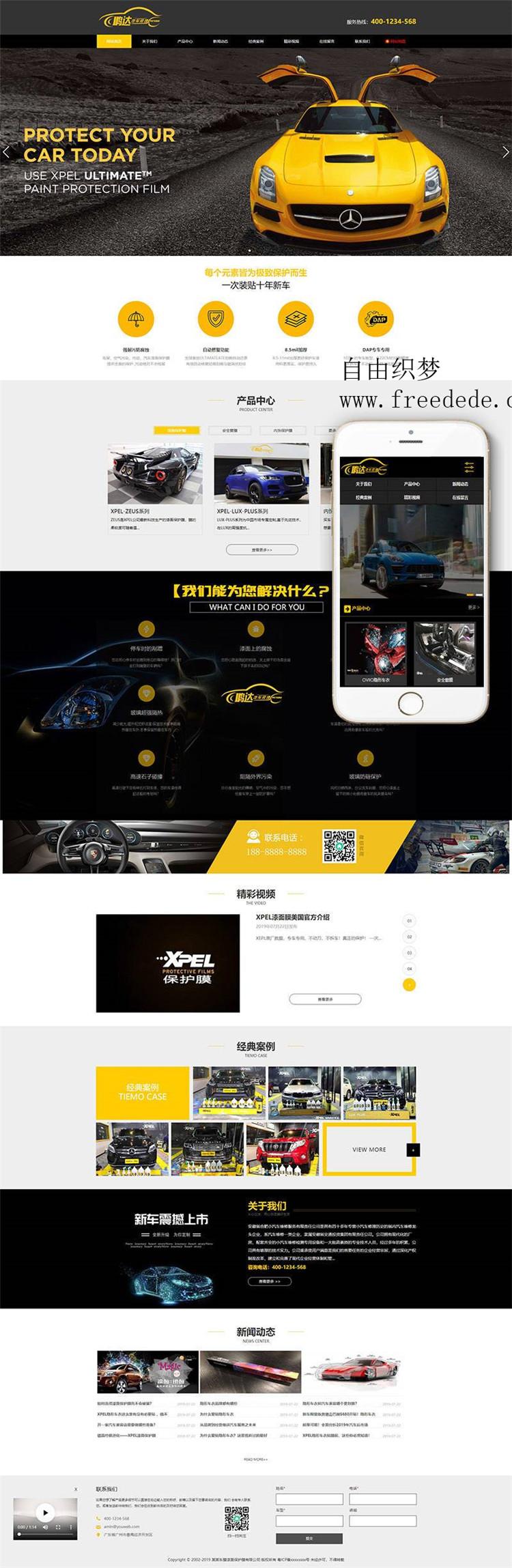 爱上源码网文章dedecms模板下载 汽车美容维修贴膜工厂网站织梦模板(带手机端)的内容插图