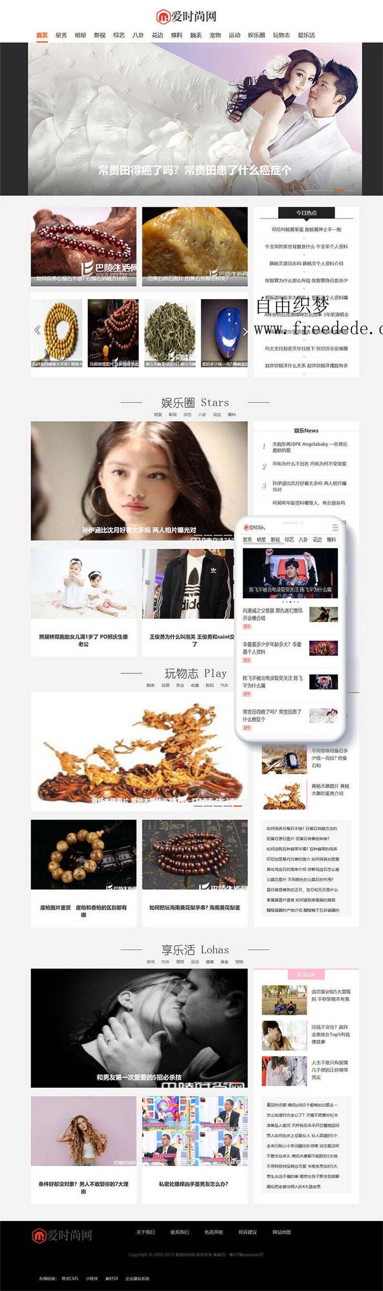 dedecms模板下载 时尚新闻资讯类网站织梦模板(带手机端)