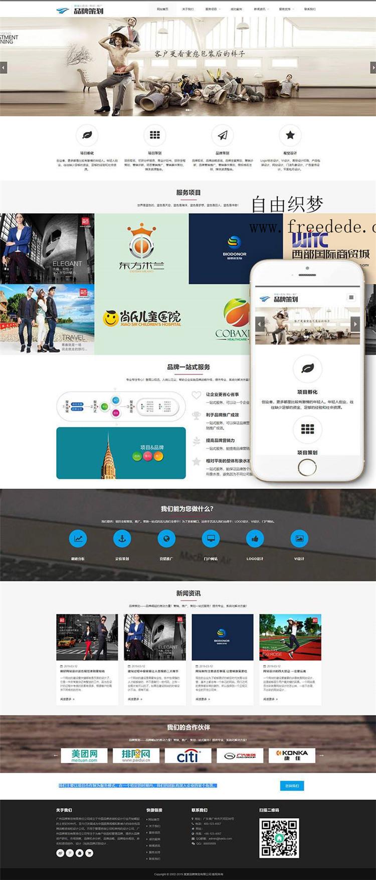 爱上源码网文章dedecms模板下载 响应式品牌策划类网站织梦模板(自适应手机端)的内容插图