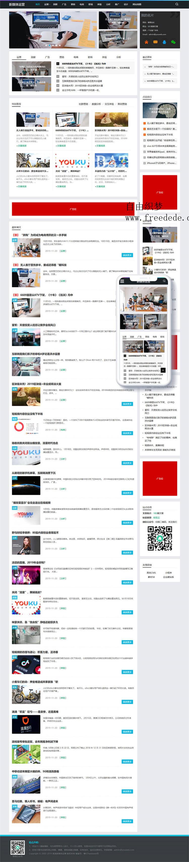 dedecms模板下载 新媒体运营资讯类网站织梦模板(带手机端)