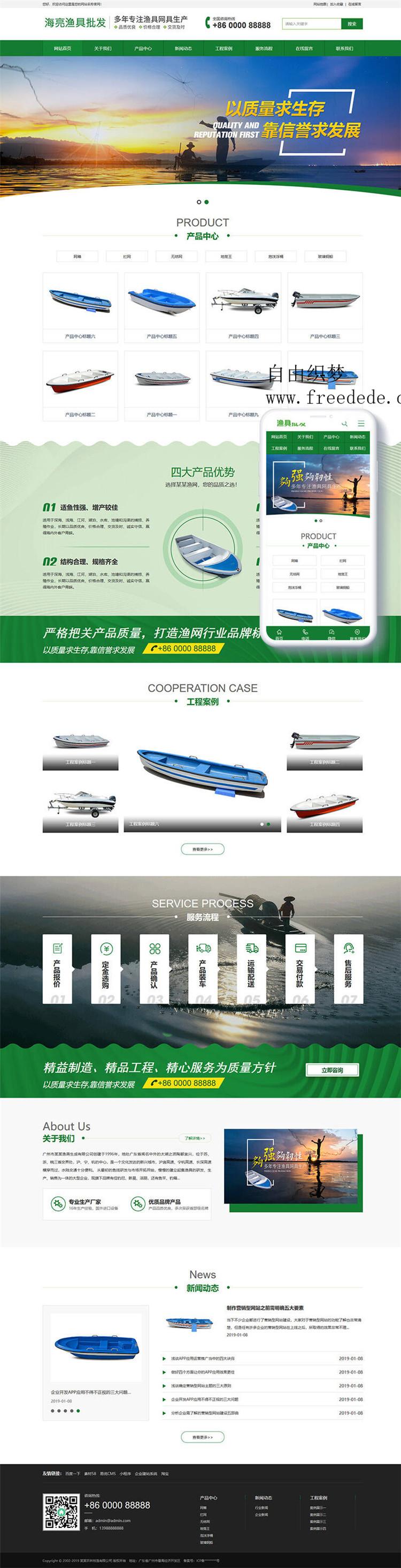 爱上源码网文章dedecms模板下载 渔具批发农林牧渔类网站织梦模板(带手机端)的内容插图