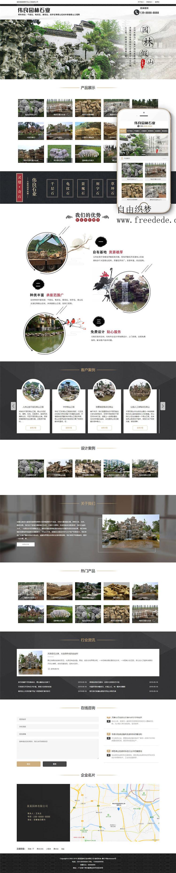 爱上源码网文章dedecms模板下载 园林石业装饰工程类网站织梦模板(带手机端)的内容插图