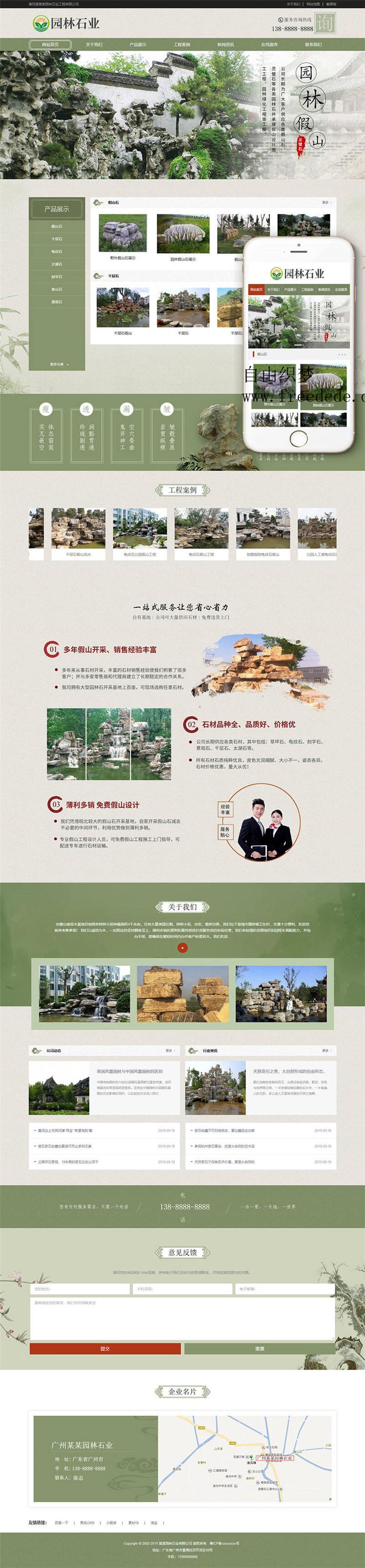 爱上源码网文章dedecms模板下载 中国风古典园林石业类网站织梦模板(带手机端)的内容插图