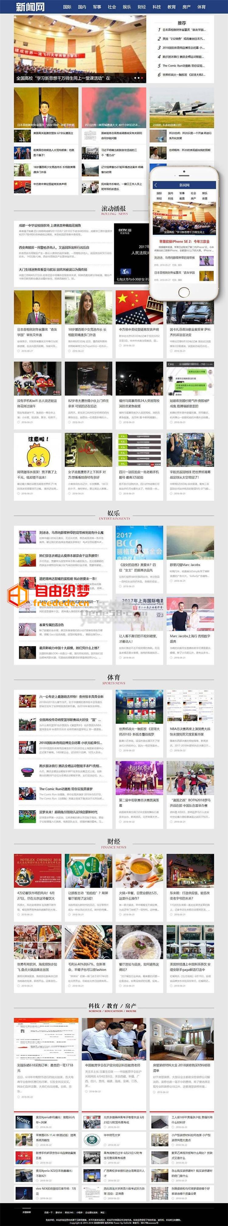 爱上源码网文章dedecms模板下载 社会娱乐新闻网类网站MIP织梦模板(三端同步)的内容插图