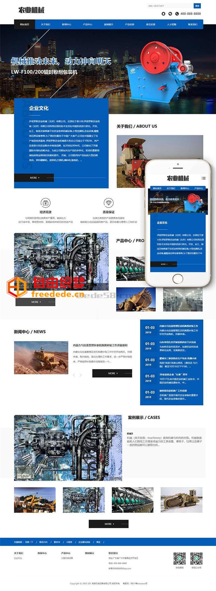 爱上源码网文章dedecms模板下载 响应式大型农业机械设备网站织梦模板(自适应手机端)的内容插图