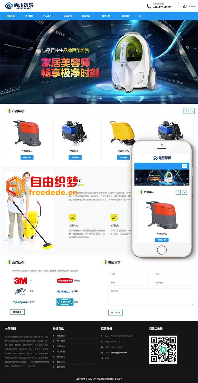 爱上源码网文章dedecms模板下载 响应式贸易代理清洁用品设备类网站织梦模板(自适应手机端)的内容插图
