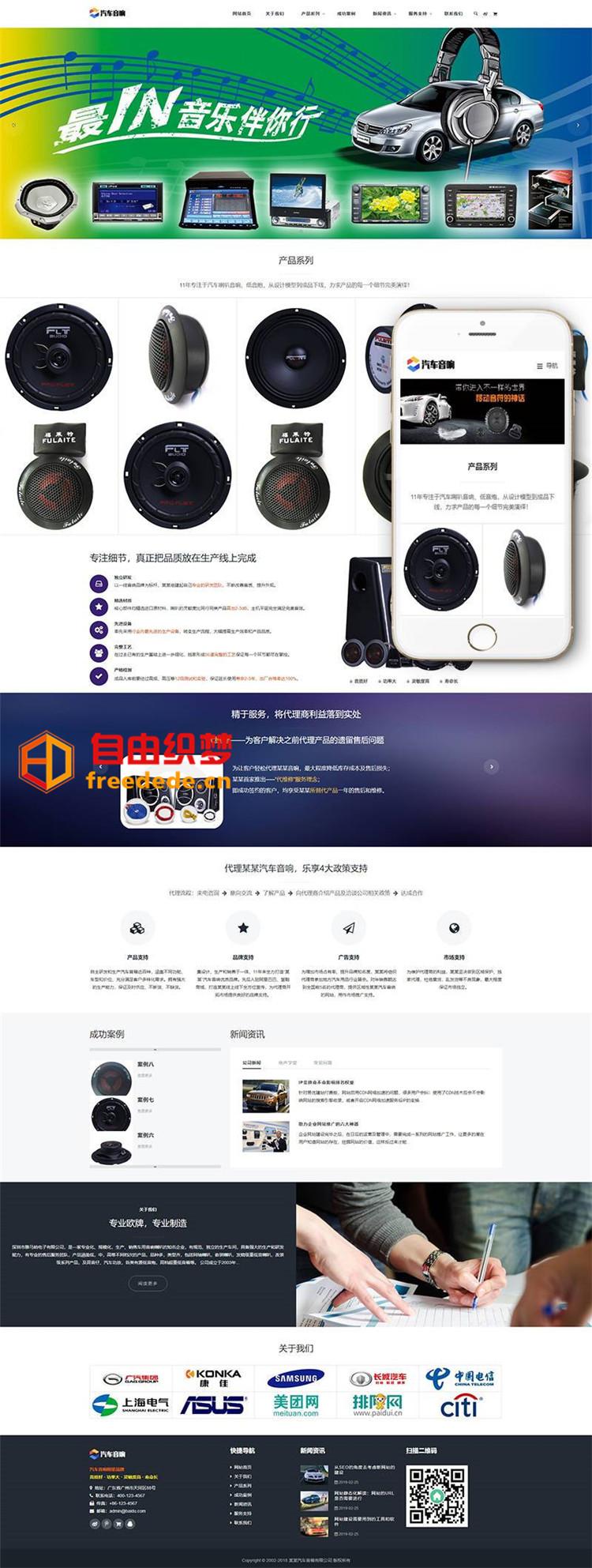 爱上源码网文章dedecms模板下载 响应式汽车音箱喇叭低音炮类网站织梦模板(自适应手机端)的内容插图