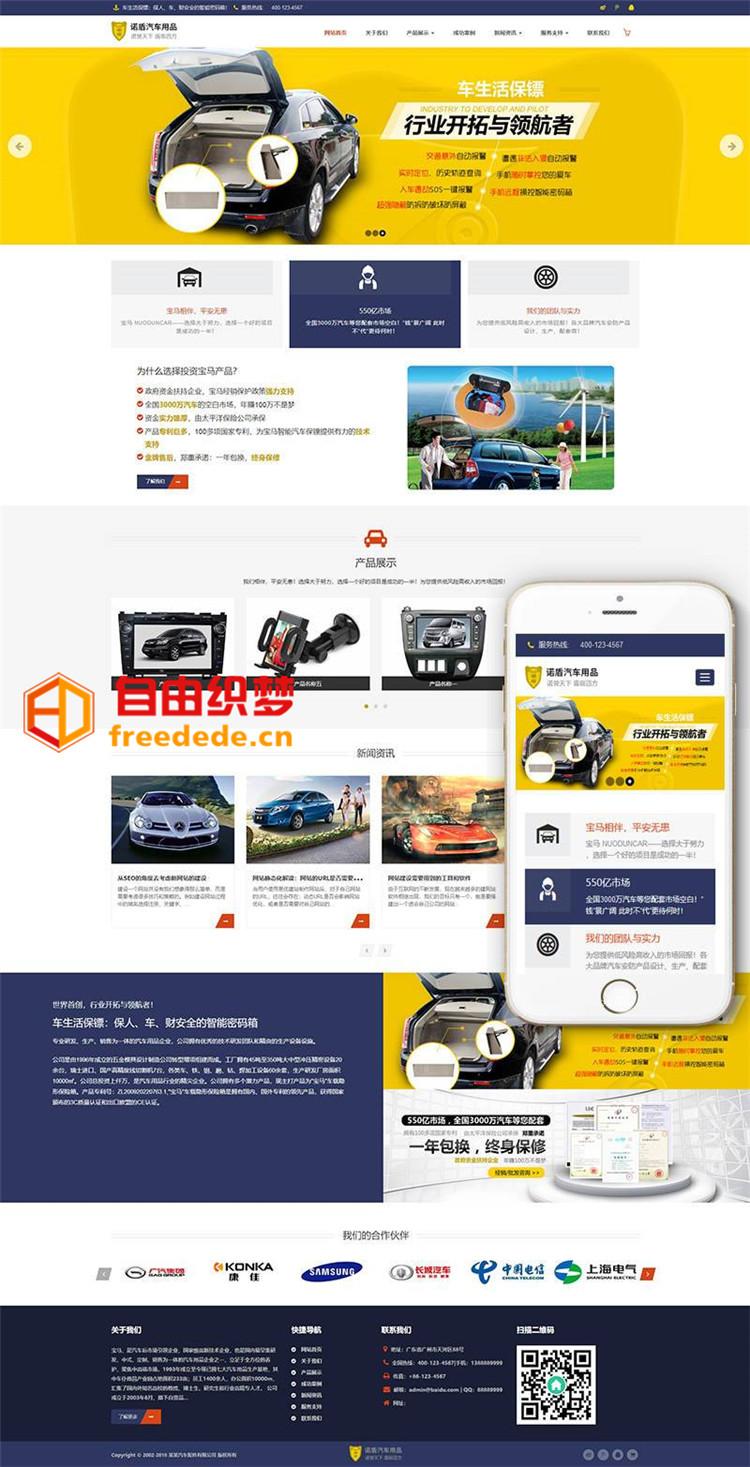 爱上源码网文章dedecms模板下载 响应式汽车用品配件类网站织梦模板(自适应手机端)的内容插图