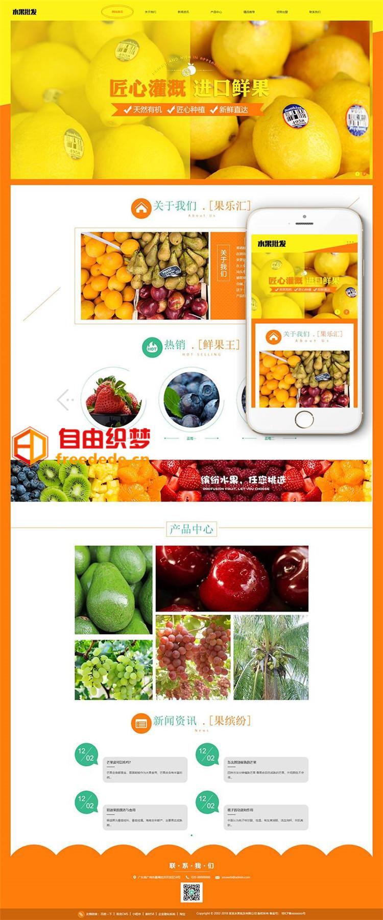 爱上源码网文章dedecms模板下载 响应式蔬菜水果批发类网站织梦模板(自适应手机端)的内容插图