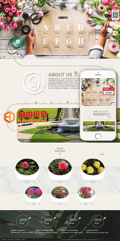 爱上源码网文章dedecms模板下载 响应式园林花卉类网站织梦模板(自适应手机端)的内容插图
