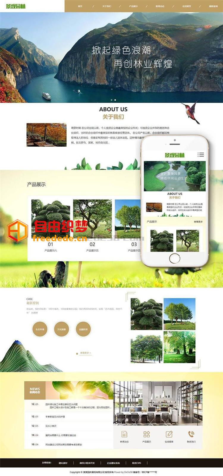 爱上源码网文章dedecms模板下载 响应式园林景观类网站织梦模板(自适应手机端)的内容插图