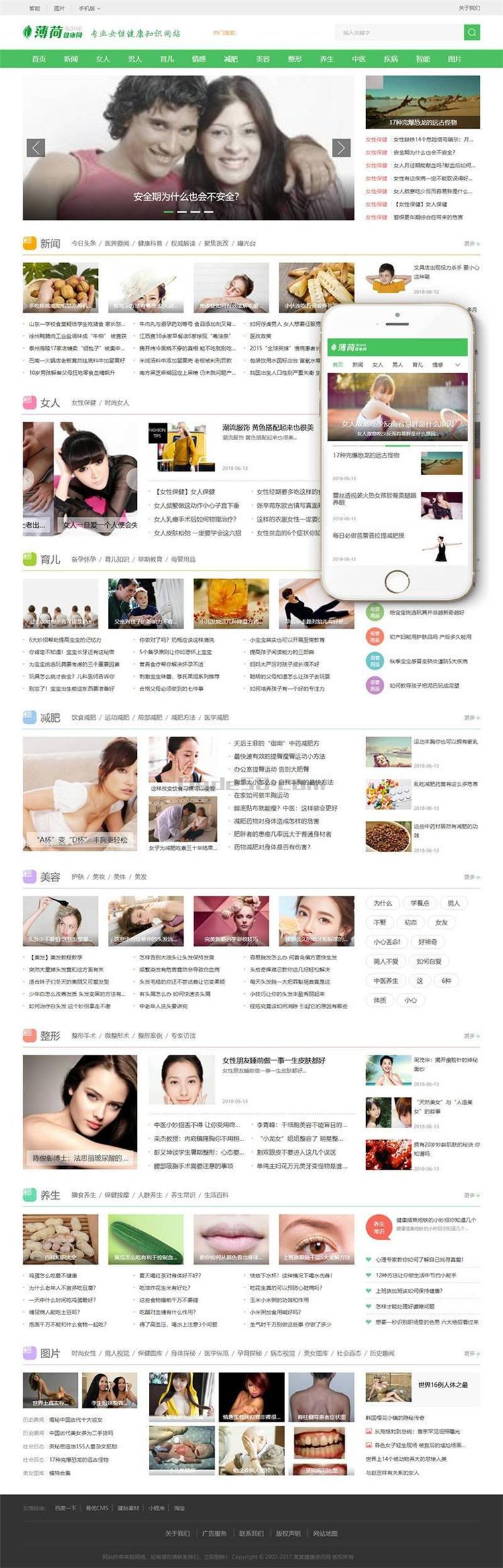 爱上源码网文章dede模板 女性健康养生资讯网类织梦模板(带手机端)整站源码的内容插图