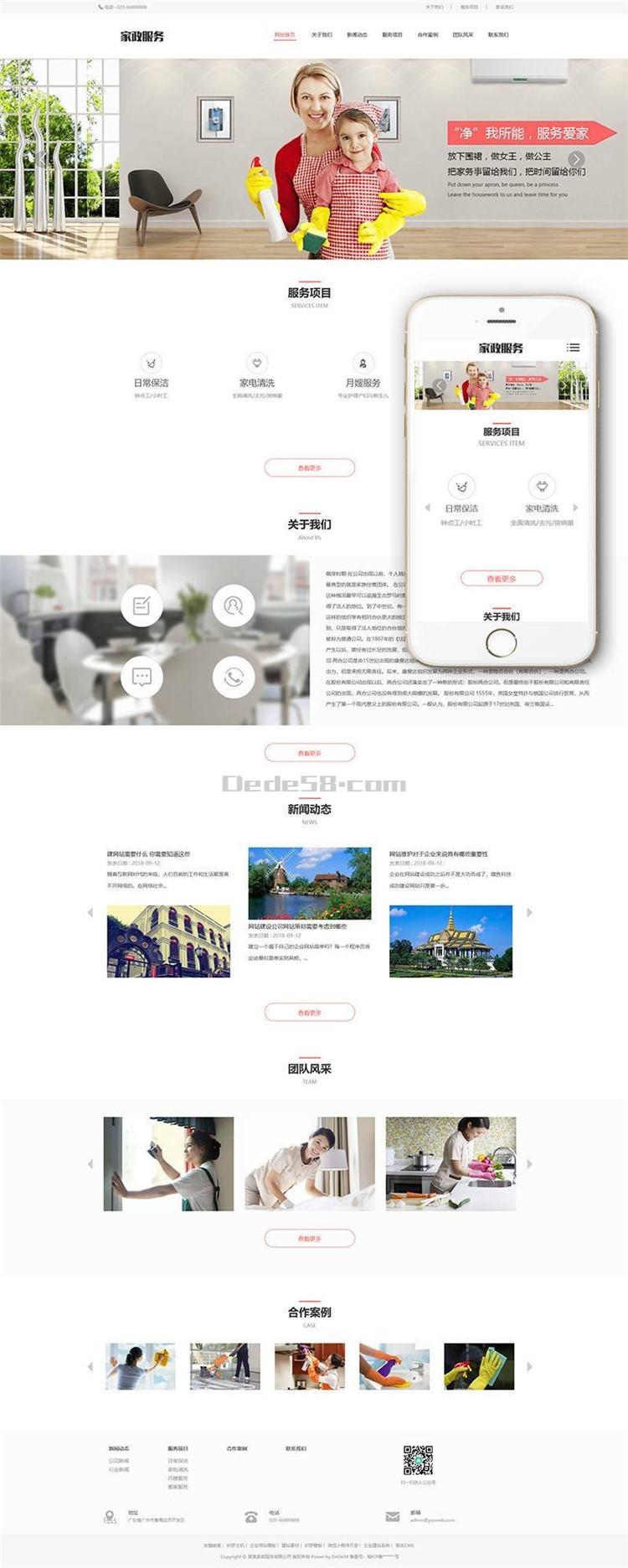 爱上源码网文章dede模板营销型响应式搬家家政生活服务类网站织梦模板(自适应手机端)整站源码的内容插图