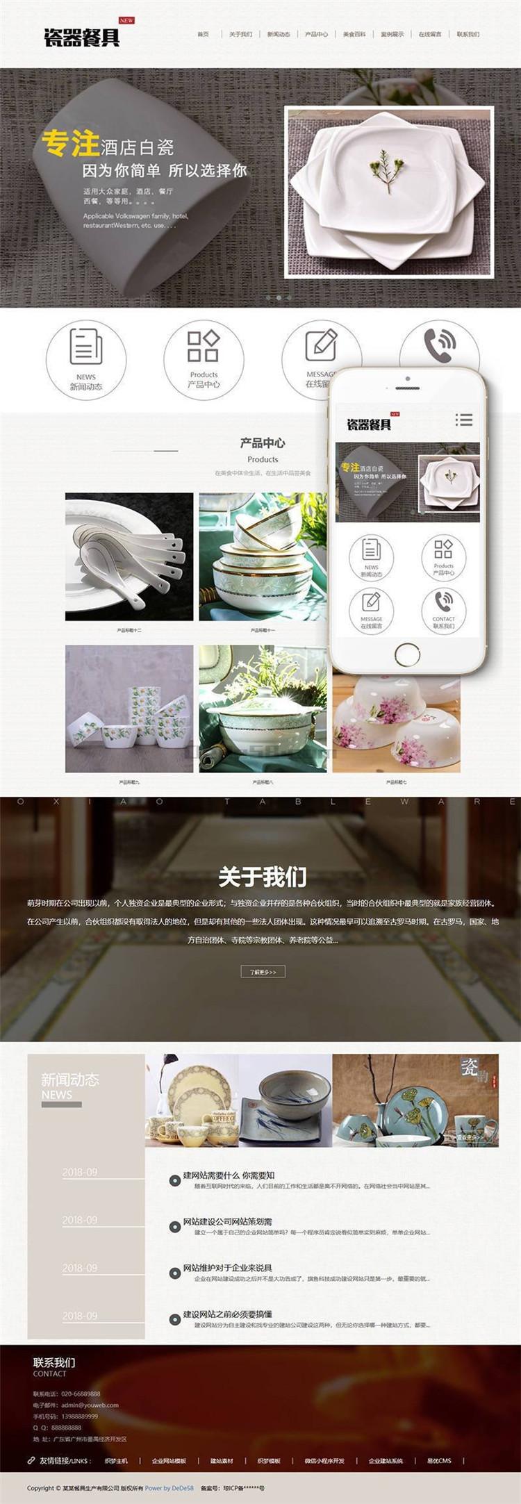 爱上源码网文章dede模板营销型响应式餐具类网站织梦模板(自适应手机端)整站源码的内容插图