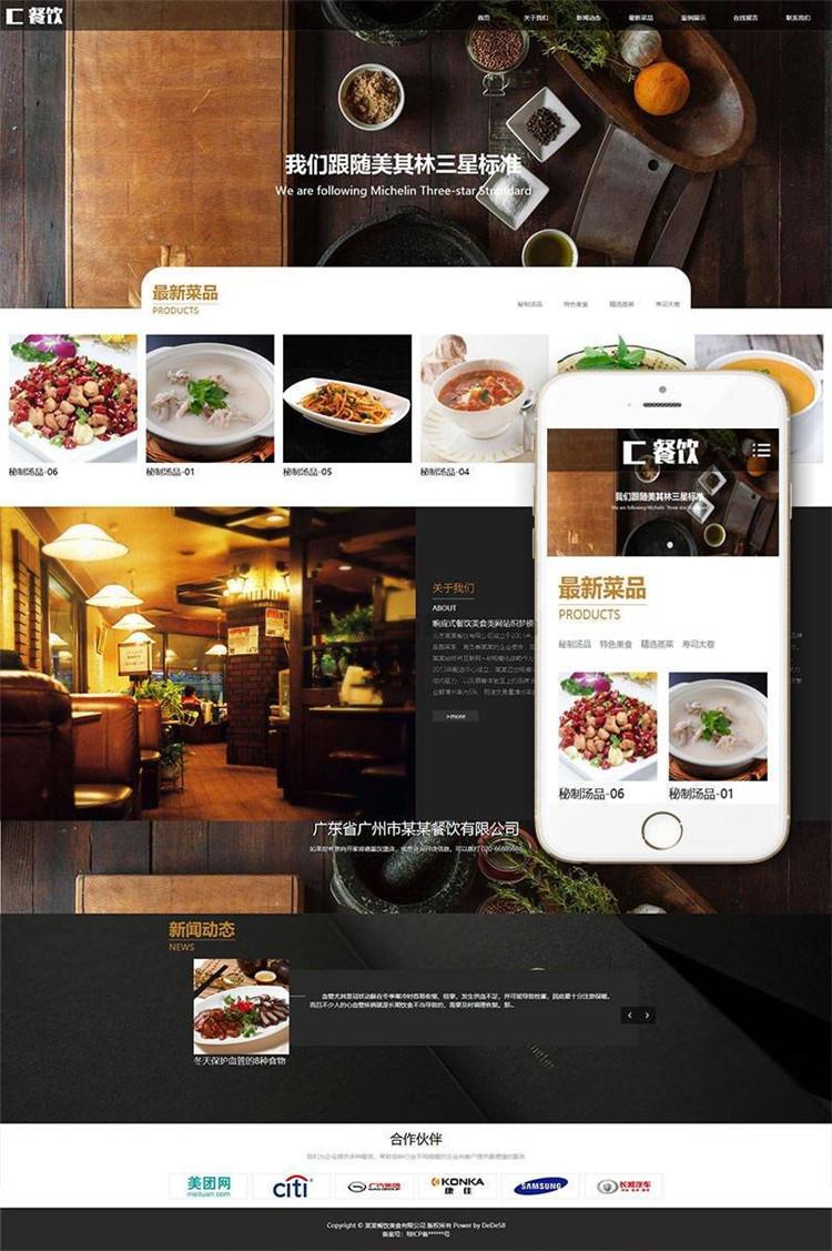 爱上源码网文章dede模板 响应式餐饮美食类网站织梦模板(自适应手机端)整站源码的内容插图
