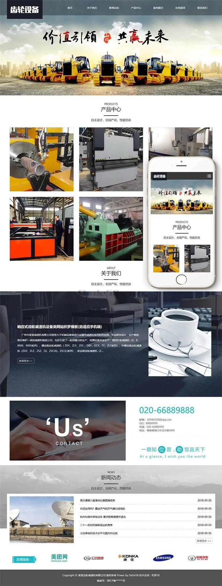 爱上源码网文章dede模板营销型响应式齿轮减速机设备类网站织梦模板(自适应手机端) 整站源码的内容插图