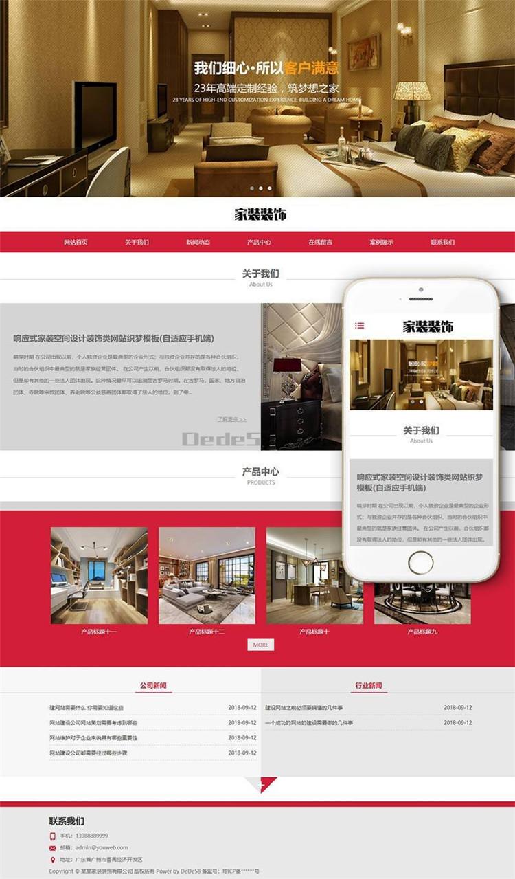 爱上源码网文章dede模板营销型响应式家装空间设计装饰类网站织梦模板(自适应手机端) 整站源码的内容插图