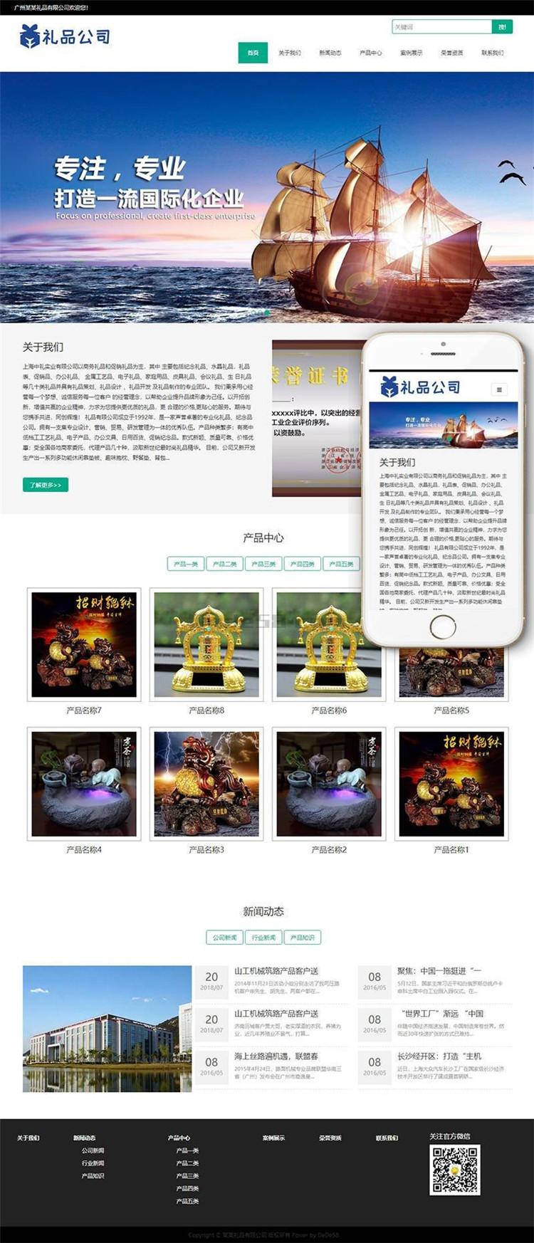 爱上源码网文章dede模板 响应式礼品类网站织梦模板(自适应手机端)整站源码的内容插图