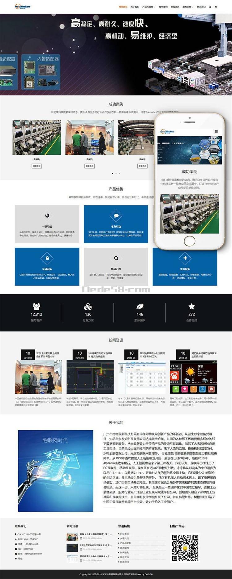 爱上源码网文章dede模板 响应式物联网基础数据类网站织梦模板(自适应手机端)整站源码的内容插图