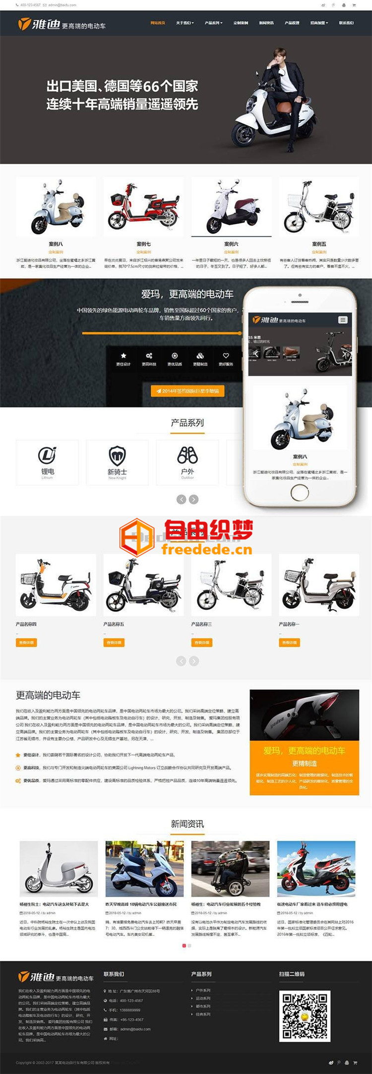 爱上源码网文章响应式电动自行车踏板车类网站织梦模板(自适应手机端)营销型网站模板的内容插图