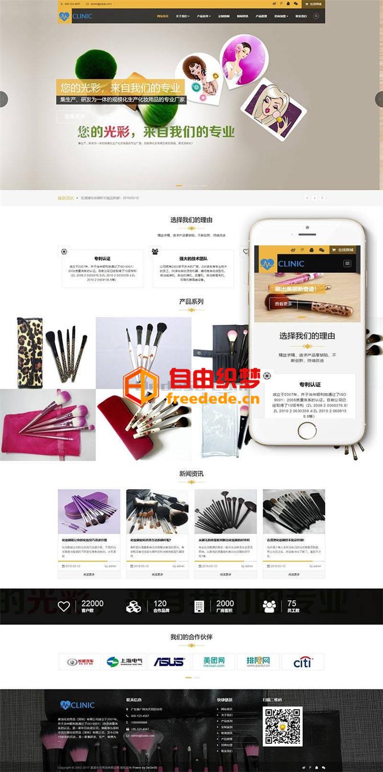 爱上源码网文章响应式化妆美妆用品类网站织梦模板(自适应手机端)营销型网站模板的内容插图