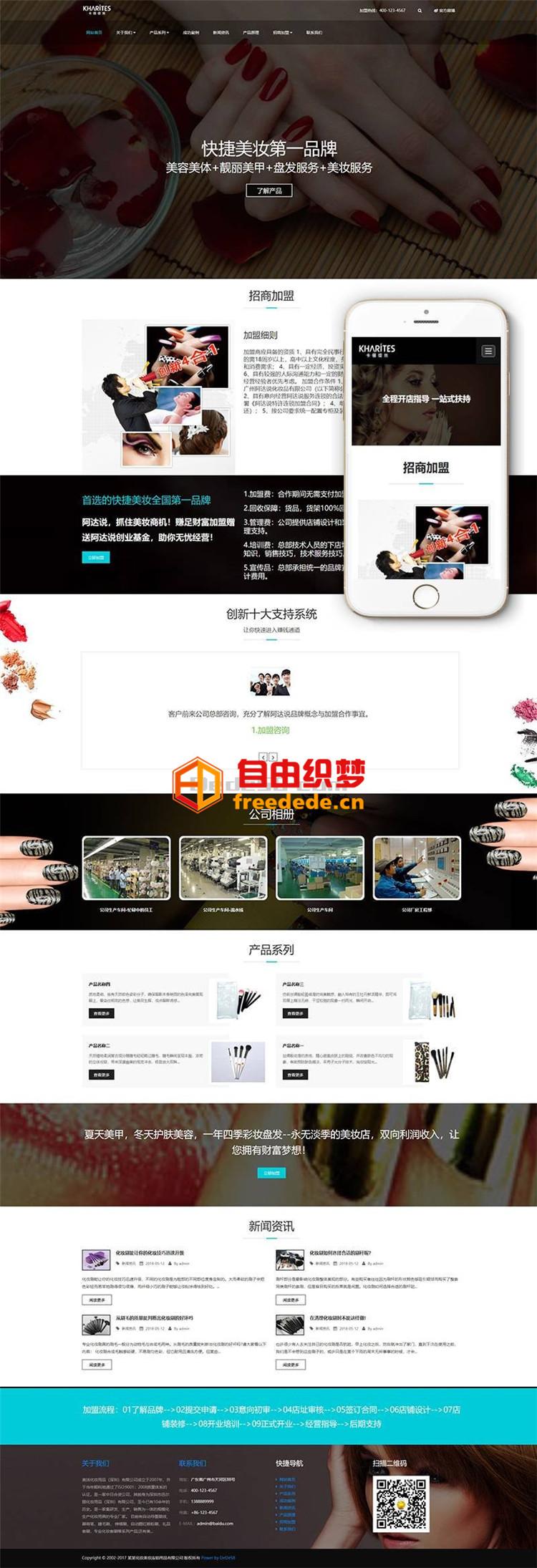 爱上源码网文章响应式美妆护肤连锁类网站织梦模板(自适应手机端)营销型网站模板的内容插图