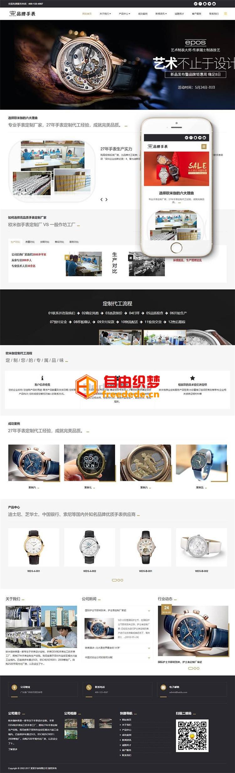 爱上源码网文章响应式品牌钟表手表类织梦模板(自适应手机端)营销型网站模板的内容插图