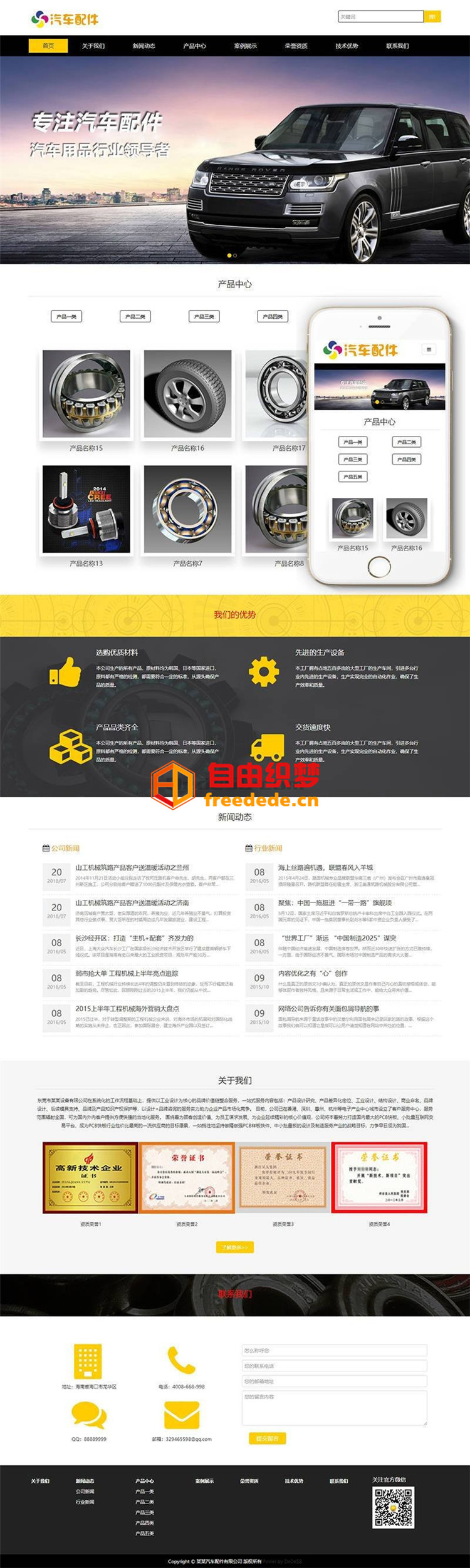 爱上源码网文章响应式汽车配件类网站织梦模板(自适应手机端)营销型网站模板的内容插图