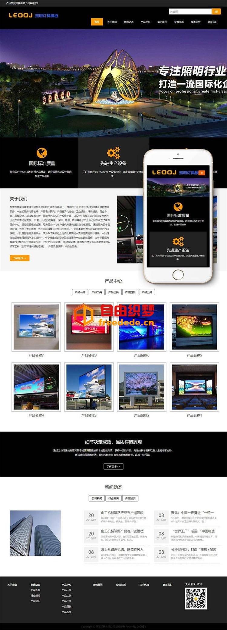 爱上源码网文章响应式舞台租赁显示屏类网站织梦模板(自适应手机端)营销型网站模板的内容插图