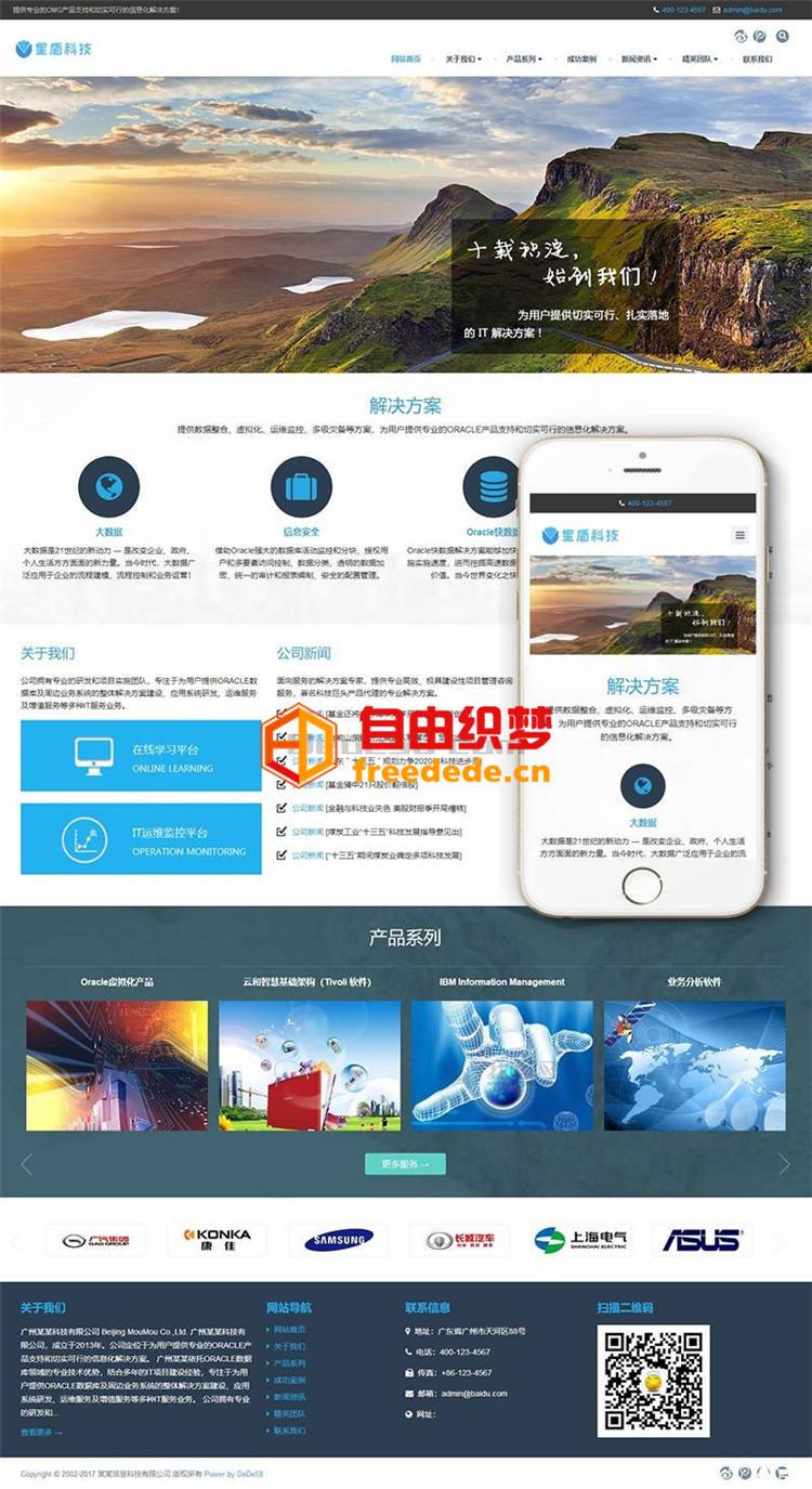 爱上源码网文章响应式现代信息科技技术类织梦模板(自适应手机端)营销型网站模板的内容插图