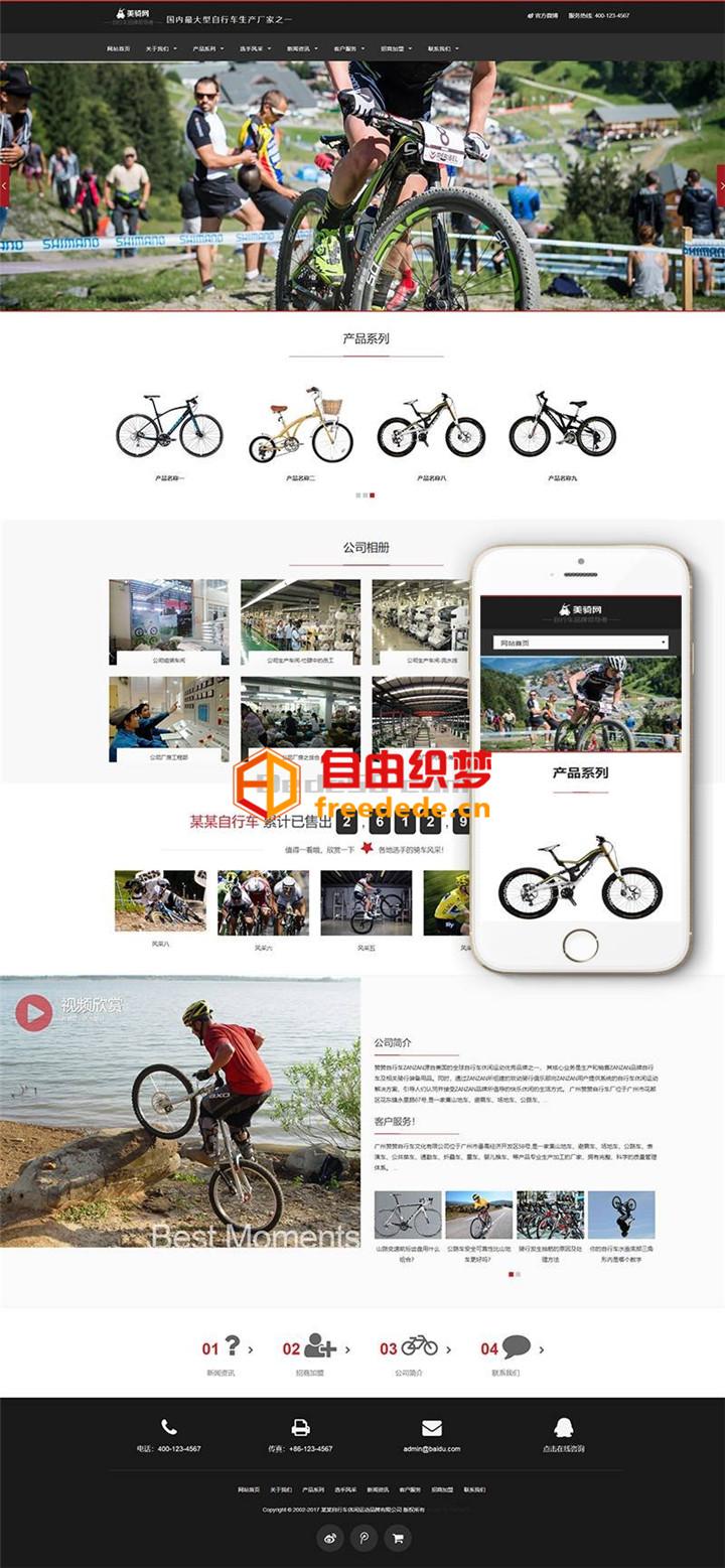 爱上源码网文章营销型响应式休闲运动品牌自行车类网站织梦模板(自适应手机端)整站源码下载的内容插图