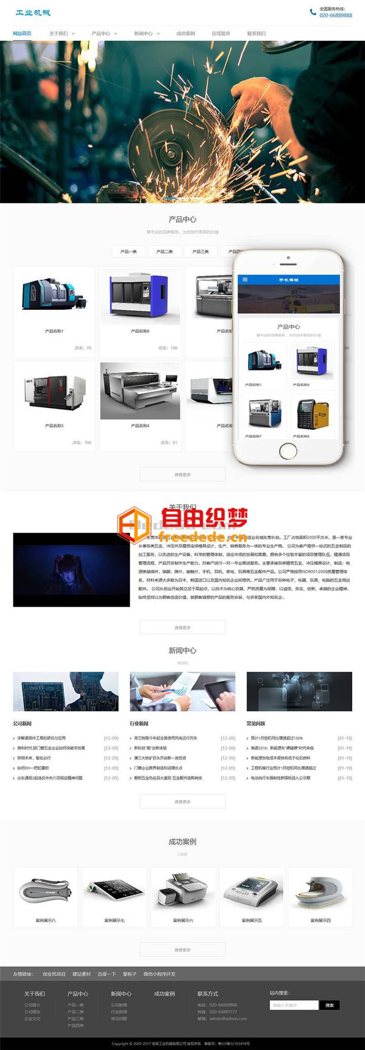 爱上源码网文章营销型工业机械产品通用类织梦模板(带手机端) 整站源码下载的内容插图