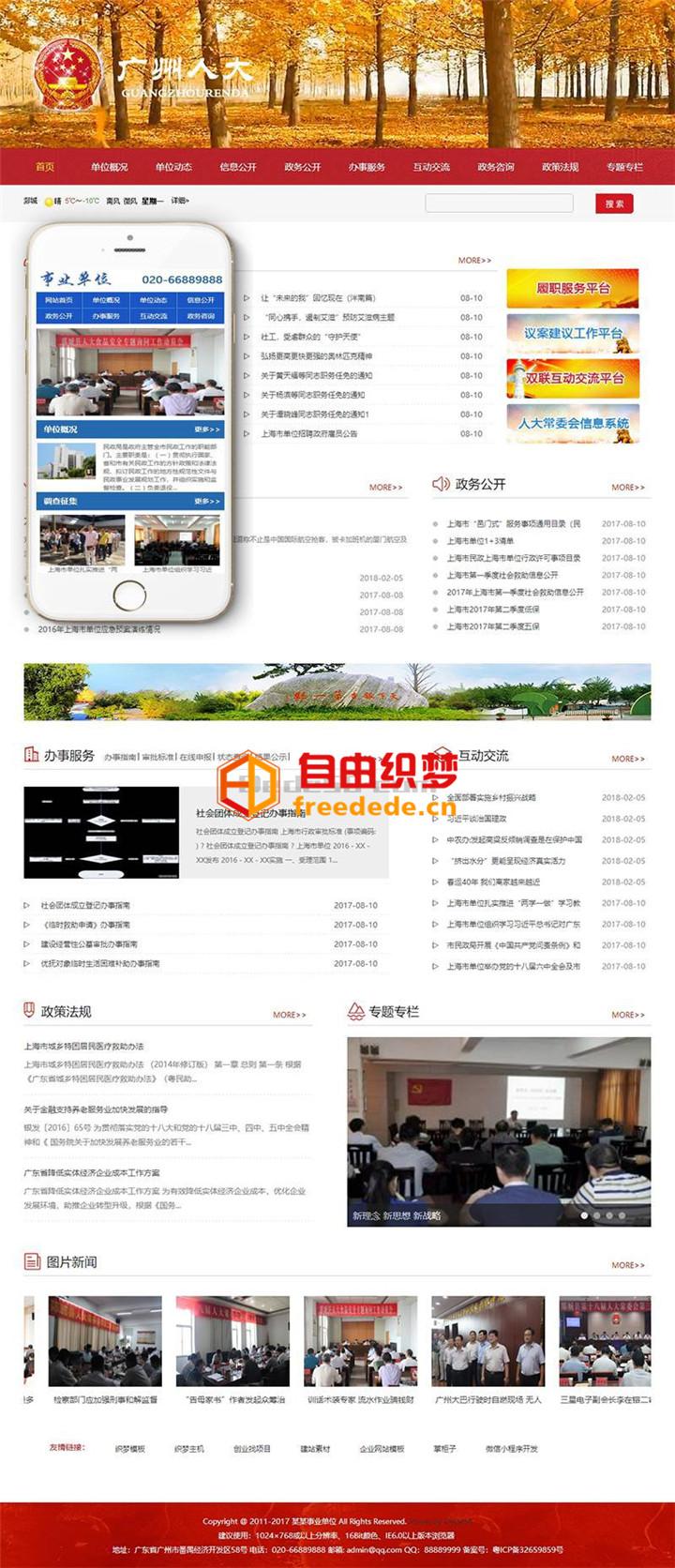 爱上源码网文章营销型红色部门单位人大资讯网类织梦模板(带手机端) 整站源码下载的内容插图