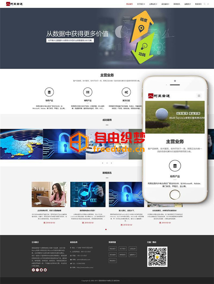 爱上源码网文章营销型响应式信息技术类织梦模板(自适应手机端)整站源码下载的内容插图