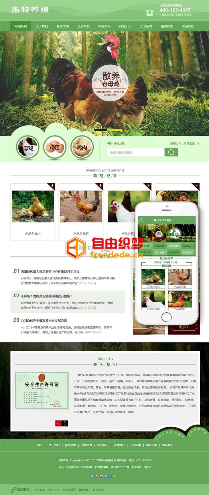 爱上源码网文章营销型家禽畜牧养殖类网站织梦模板(带手机端)整站源码下载的内容插图