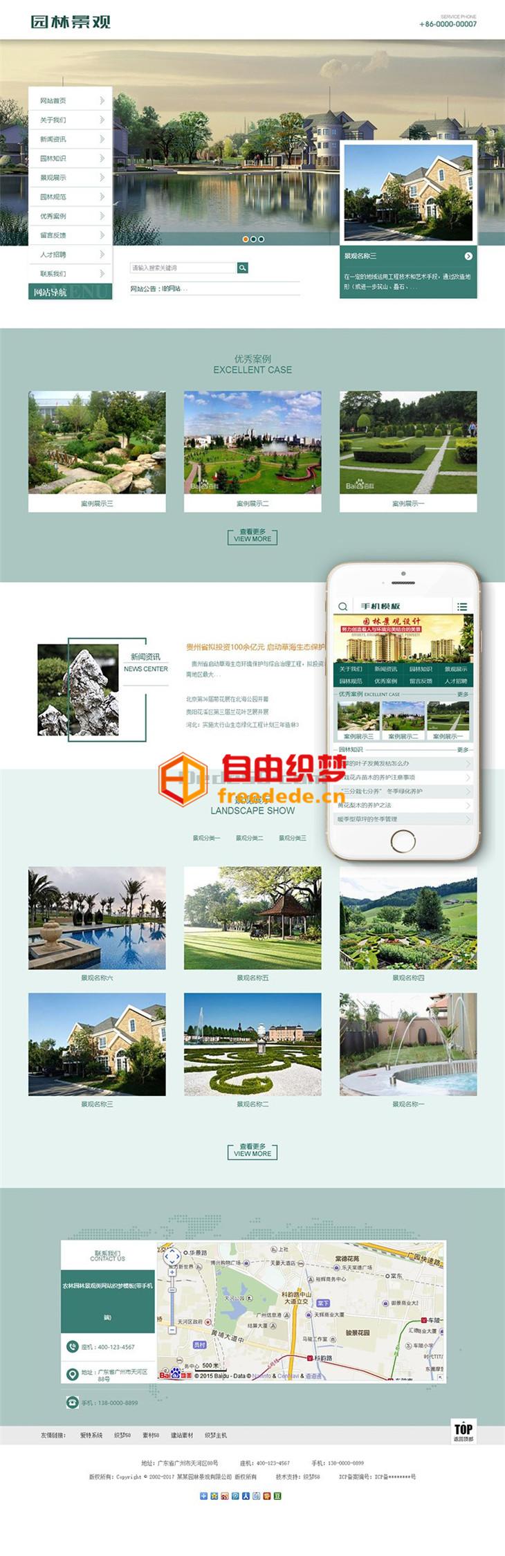 爱上源码网文章营销型农林园林景观类网站织梦模板(带手机端) 整站源码下载的内容插图